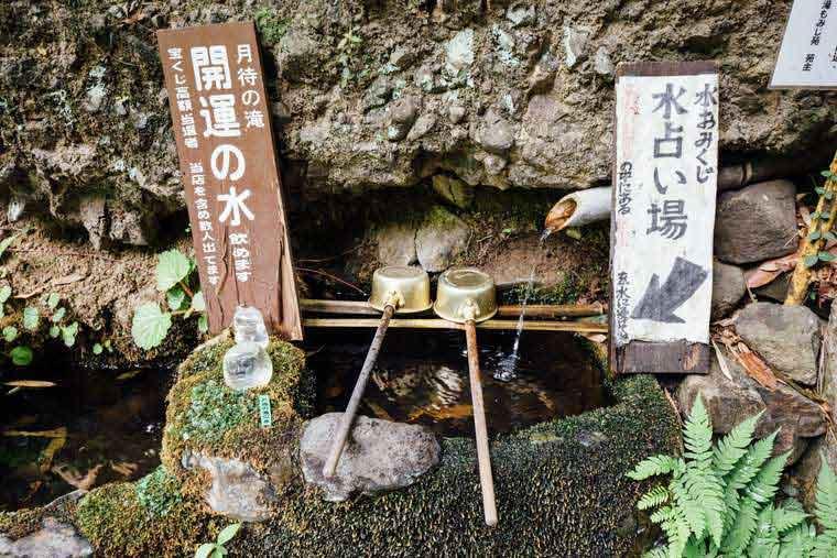 月待の滝 開運の水