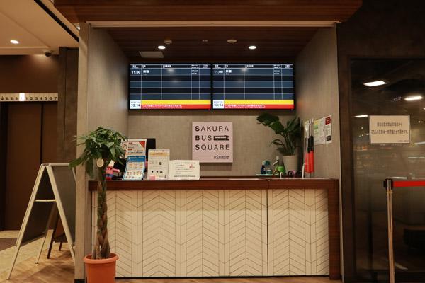 無料の待合スペース「SAKURA SQUARE」