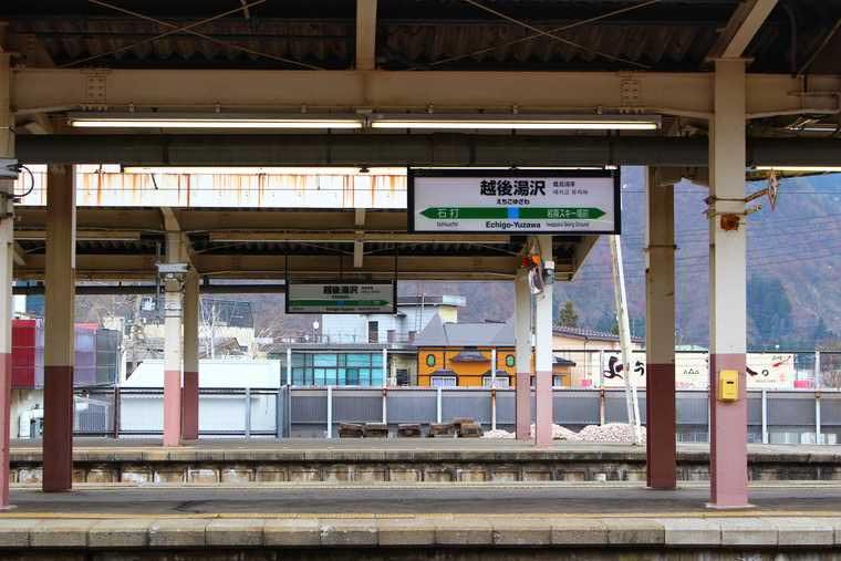 魚沼の里 越後湯沢駅から約40分