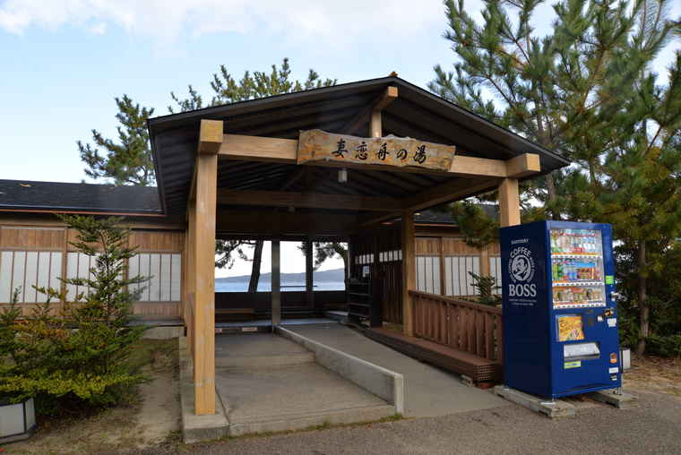 和倉温泉 湯っ足りパーク