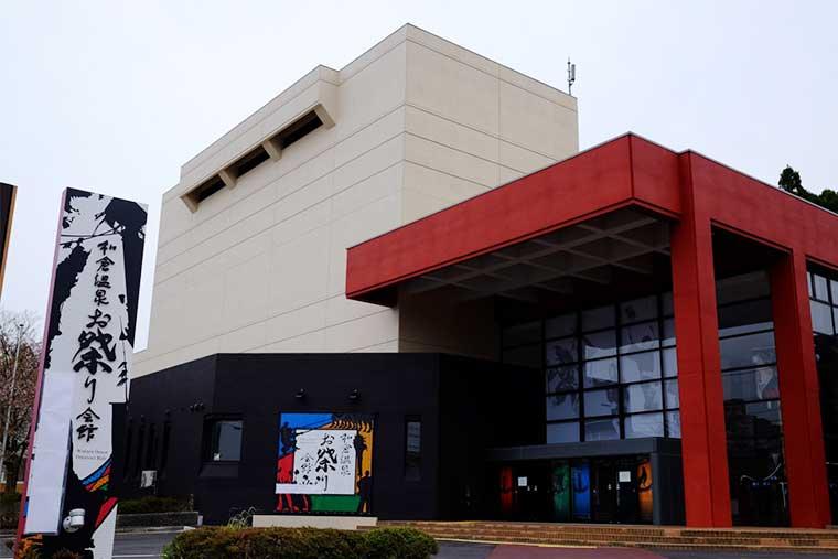和倉お祭り会館