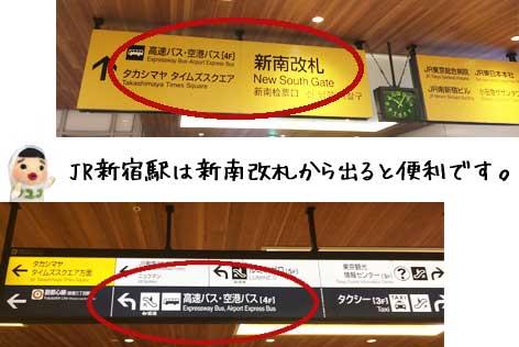 新宿駅からバスタまで