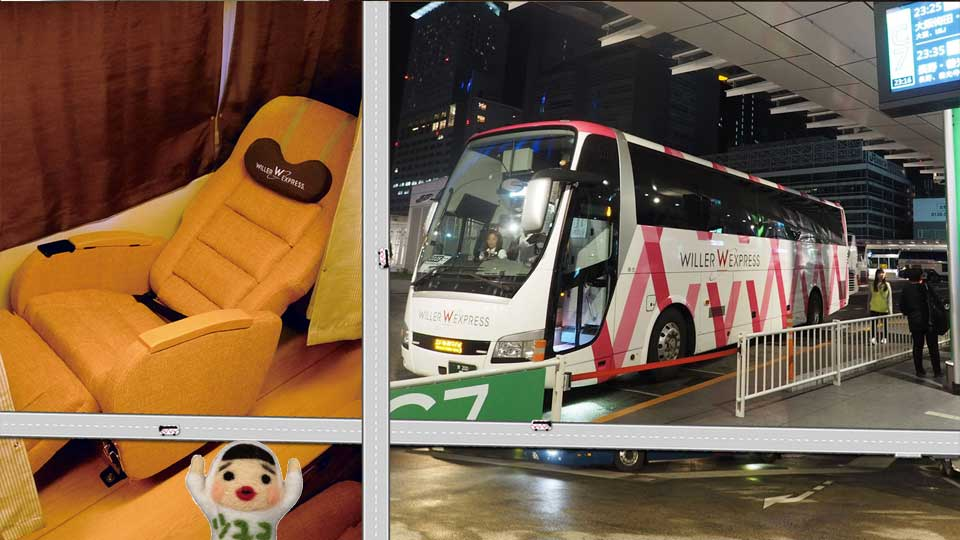 夜行バスで東京から大阪行ってみた⑨WILLER~ラクシア編