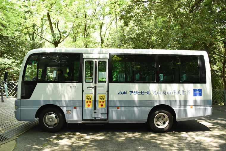 アサヒビール大山崎山荘美術館の無料シャトルバス