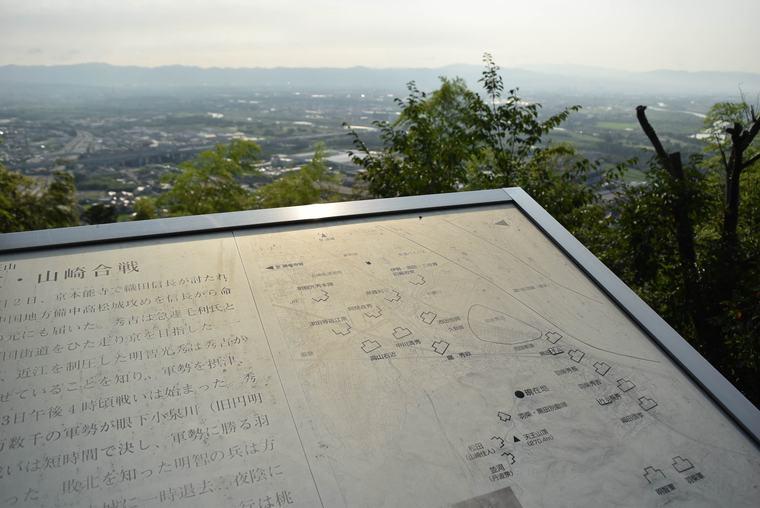 天王山ハイキングコースの旗立松展望台