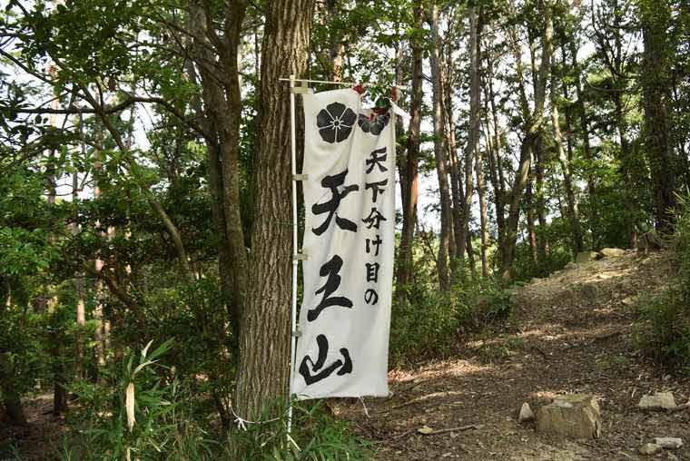 天王山山頂の山崎城跡