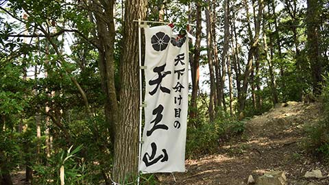 明智光秀ゆかりの山崎合戦の舞台・天王山と周辺観光スポット攻略ガイド