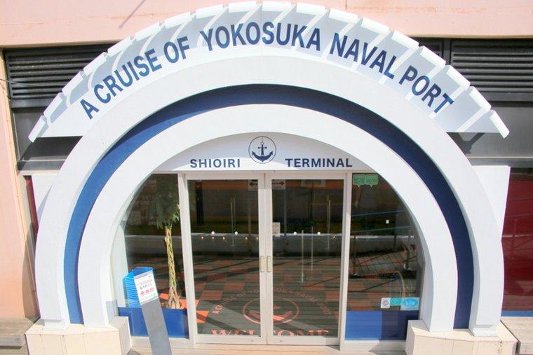 汐入(しおいり)ターミナル