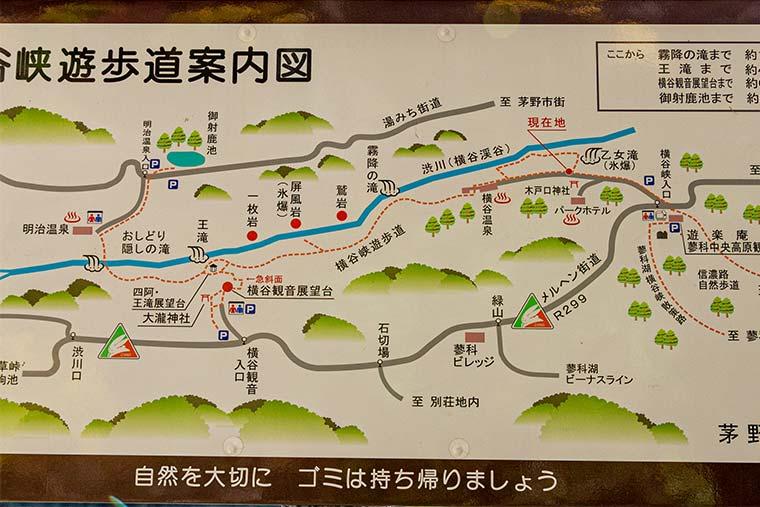 横谷渓谷 マップ