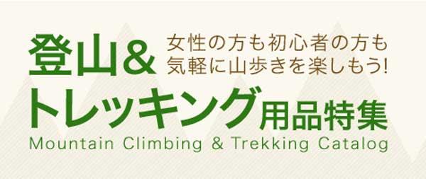 【楽天市場】登山&トレッキング用品特集