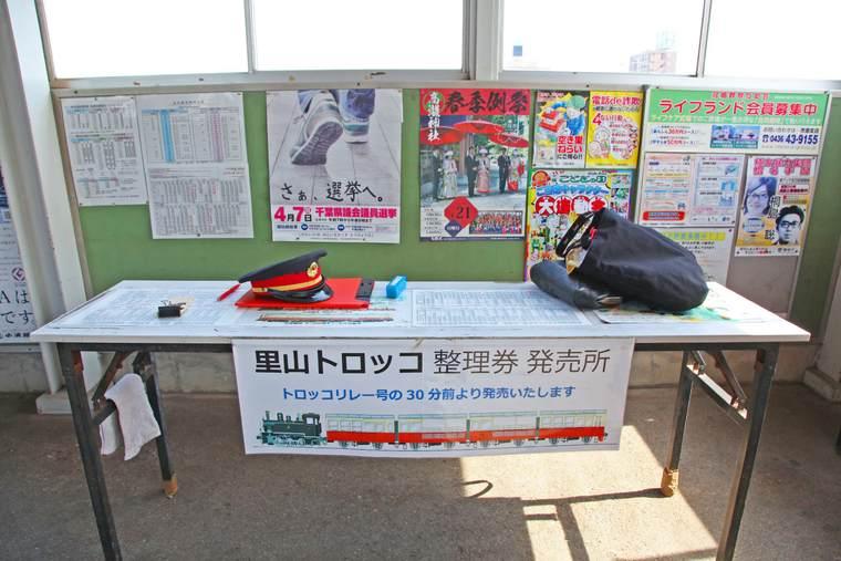 千葉 小湊鉄道のトロッコ列車  整理券発売所