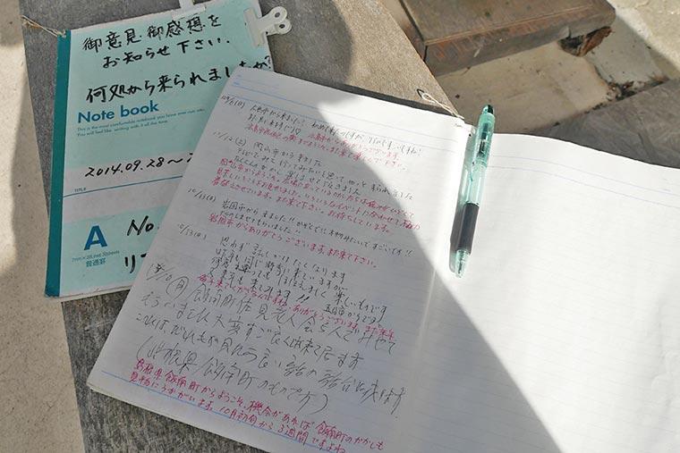 訪れた人たちが感想を書き込んだノート