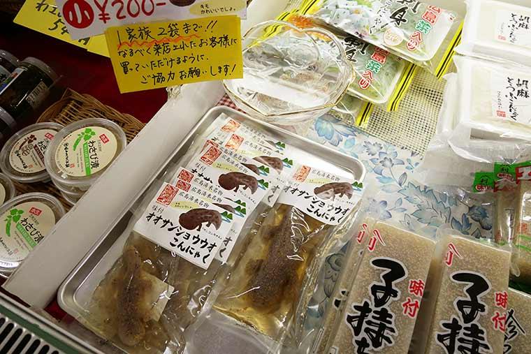湯来町内の売店で販売されているオオサンショウウオこんにゃく