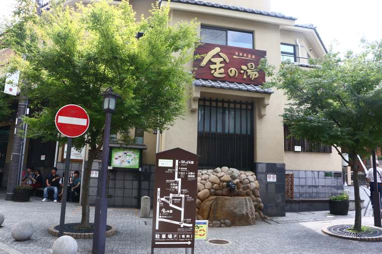 Kin no Yu is a popular spot in Arima Onsen near the station
