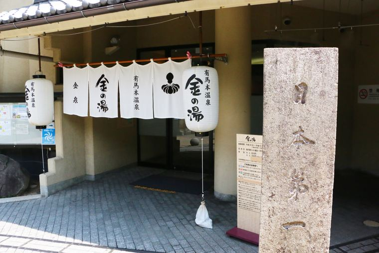 Sample the hot spring at the good old-fashioned Kin no Yu
