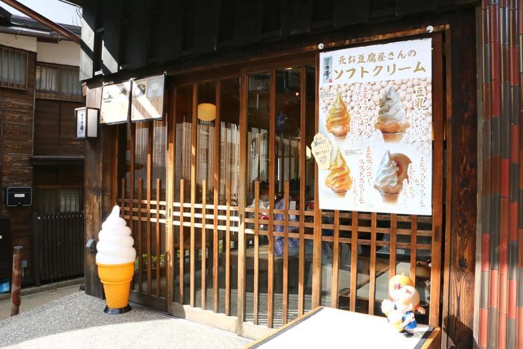 온천욕 후에는 두유 소프트아이스크림을 먹어 보자