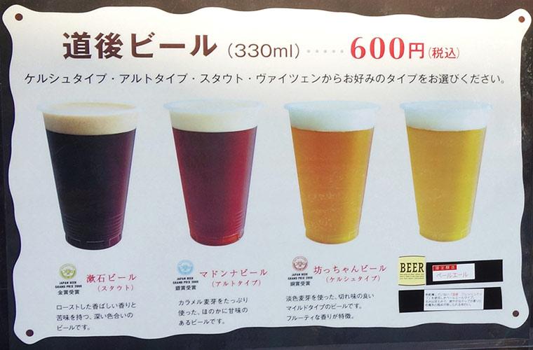 味の種類豊富な道後ビール