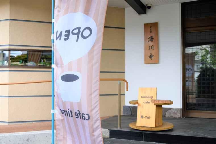 湯の川温泉 湯川寺 カフェスペース「結-Yui」