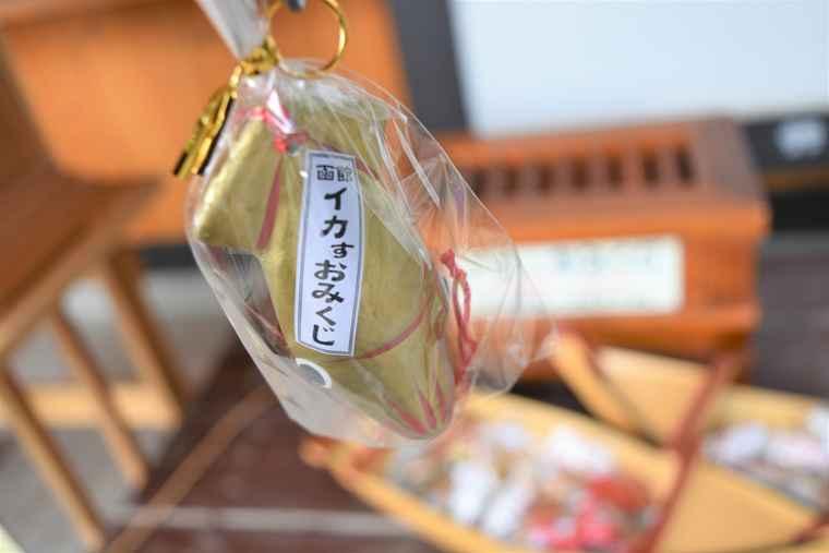 湯の川温泉 湯倉神社の「イカすおみくじ」