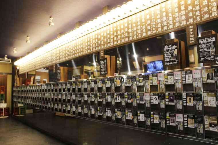 ぽん酒館 唎酒番所