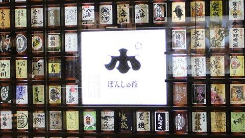 越後湯沢駅周辺で、日本酒をめぐる女子散歩へ!