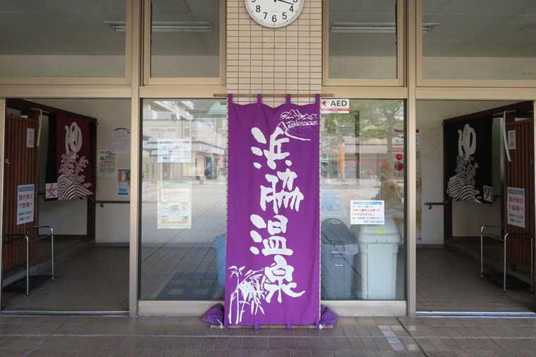 浜脇温泉_写真