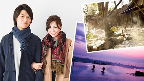 秋冬のカップル旅行に人気の温泉旅館・ホテル