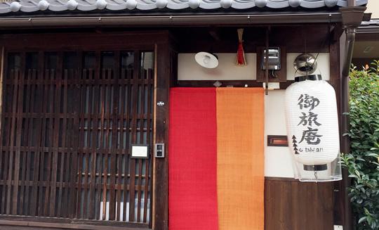 京都ゲストハウス 御旅庵