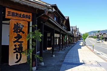 三國街道塩澤宿
