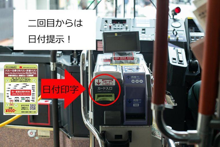 京都 バス