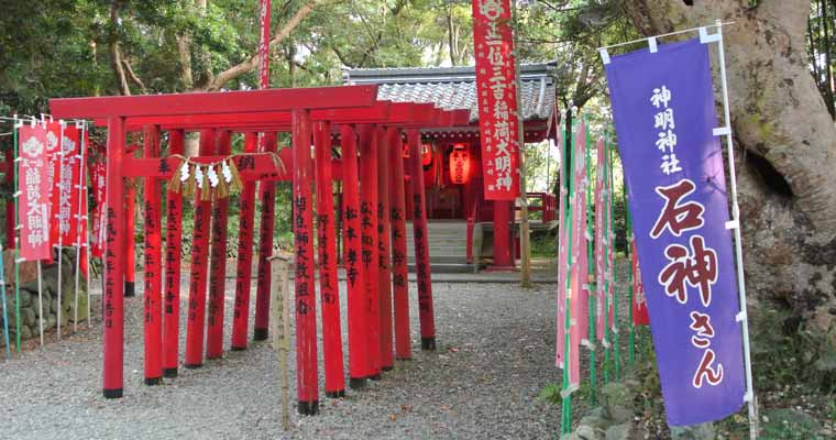神明神社(石神さん)