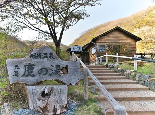 那須温泉 鹿の湯の入口