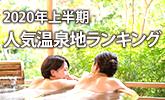 【楽天トラベル】人気温泉地ランキングTOP20!