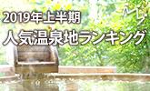 【楽天トラベル】人気の温泉地はどこ?TOP20を発表!