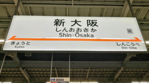 ホテル評論家・瀧澤信秋さん推薦!大阪出張におすすめのホテル