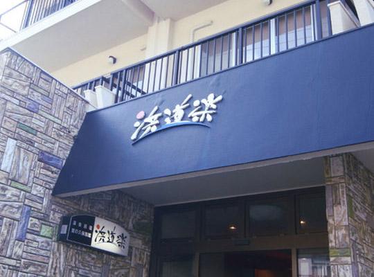 西伊豆 雲見温泉 民宿 浜道楽