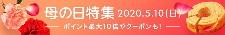 【楽天市場】2020年母の日特集
