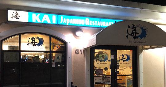 KAI Restaurant  (海)
