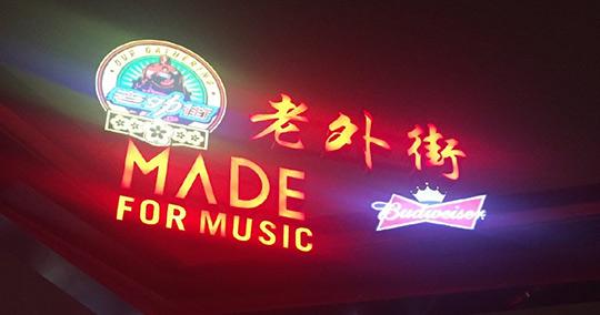 上海老外街