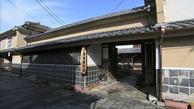 豆田町 廣田資料館