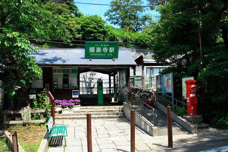 江ノ電 極楽駅