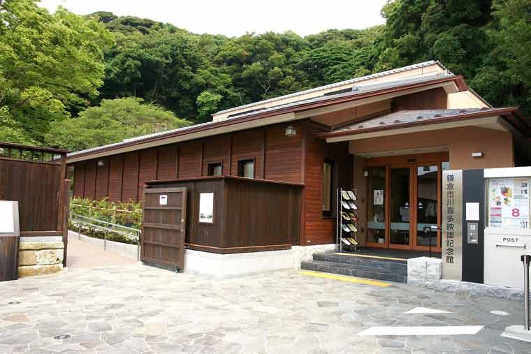 鎌倉市川喜多映画記念館