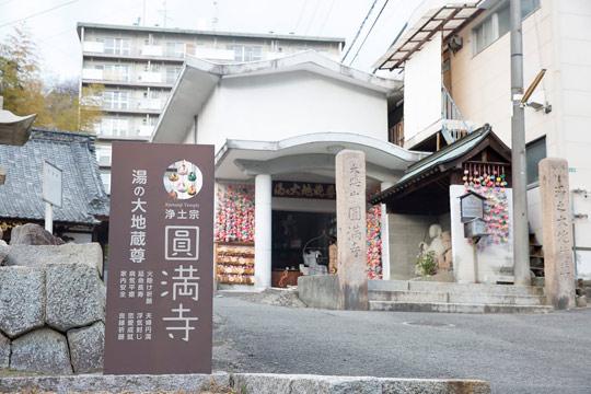 円満寺(圓満寺)