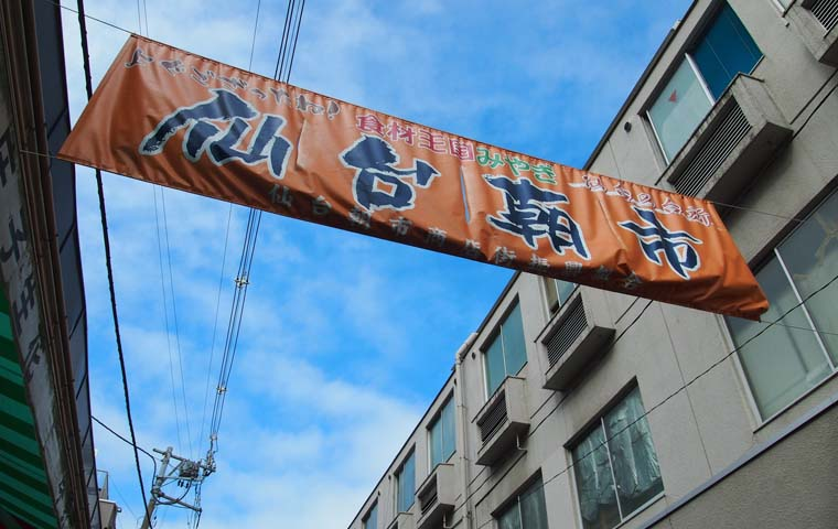 仙台朝市商店街