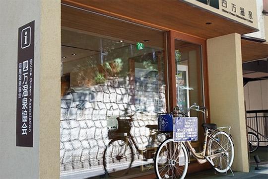 レンタル自転車「四万チャリ」