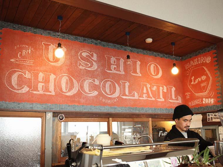 USHIO CHOCOLATL(ウシオチョコラトル)