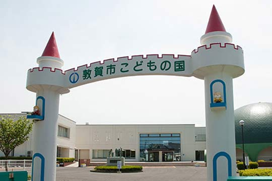 敦賀市こどもの国