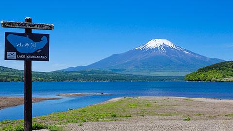 山中湖の観光情報!絶景やアクティビティ、カフェや温泉も!