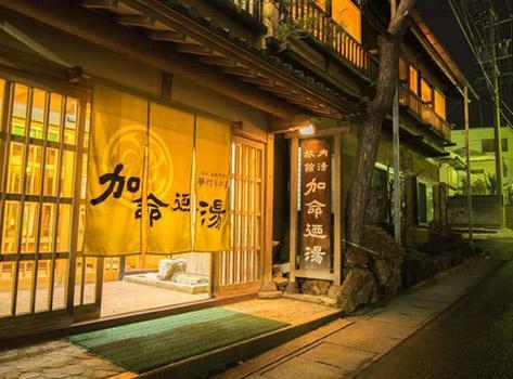 女性一人旅におすすめの温泉宿。湯田中温泉 華灯りの宿 加命の湯 外観