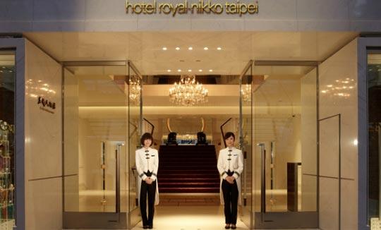 ホテル・ロイヤル・ニッコー・タイペイ
